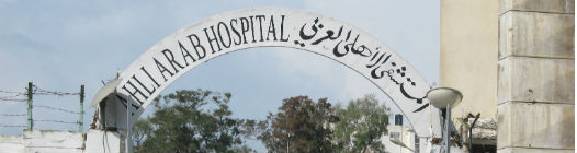 Sign at the entrance to the Al Ahli Arab Hospital in Gaza